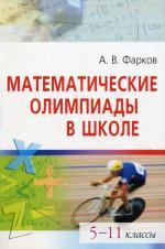 Математические олимпиады в школе. 5-11 кл. 8-е изд., испр. и доп
