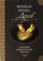 Великая книга духов. Гипотезы. Свидетельства. Мнения