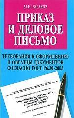 Приказ и деловое письмо. Требование к оформлению и образцов документов согласно ГОСТ Р 6. 30-2003