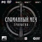 Сломанный меч. Трилогия (рус.в) (PC-DVD) (Jewel)
