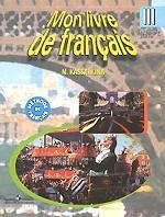 Mon Livre de Francais. III Сlasse. Premiere Partie. Methode de Francais