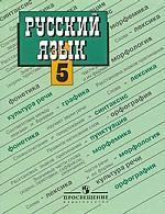 """Книга: """"русский язык. 5 класс. Рабочая тетрадь к учебнику т. А."""
