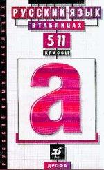 Русский язык в таблицах: 5-11 классы: Справочное пособие, издание 1-е, 2-е, 3-е, 5-е, 6-е, 7-е, 8-е, 9-е, 10-е, 11-е