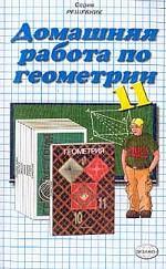 """Домашняя работа по геометрии за 11 класс к учебнику Л.С.Атанасяна """"Геометрия: 10-11 классы"""""""