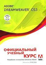 Adobe Dreamweaver CS3. Официальный учебный курс + CD