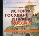 CD. История государства и права России