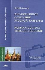 Англоязычное описание русской культуры