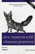 Java сервлеты и JSP: сборник рецептов, 3-е издание