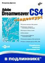 Adobe Dreamweaver CS4 + CD