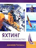 Яхтинг. Полное руководство