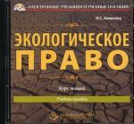 CD. Экологическое право. Курс лекций. Ковалева И.С