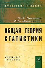 Общая теория статистики: учебное пособие