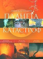 Планета катастроф. Энциклопедия