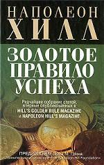 Наполеон Хилл. Золотое правило успеха