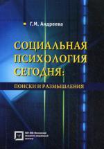 Социальная психология сегодня: поиски и размышления. Андреева Г.М