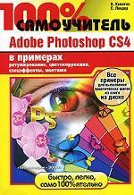 100% самоучитель Adobe Photoshop CS 4 в примерах + CD