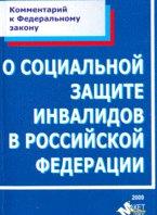 Российские законы по труду