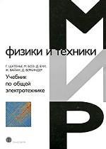 Учебник по общей электротехнике. Пер.с франц