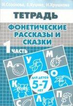 Фонетич. рассказы и сказки (д/детей 5-7 лет) ч.1