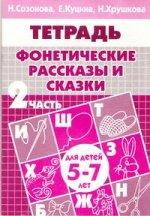 Фонетич. рассказы и сказки (д/детей 5-7 лет) ч.2
