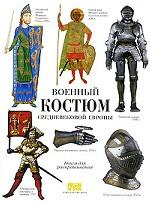 Военный костюм средневековой Европы. Книга для раскрашивания