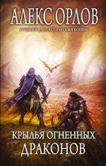 Крылья огненных драконов: фантастический