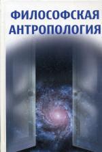 Философская антропология. 2-е изд., стер. Гуревич П.С