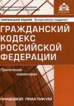 ГК РФ: комментарий к последним изменениям