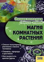 Магия комнатных растений / Энциклопедия тайных знаний