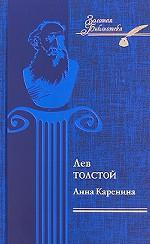 Анна Каренина. т.2 / Толстой Л.Н