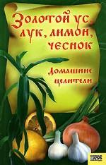 Золотой ус, лук, лимон, чеснок. Домашние целители