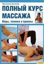 Полный курс массажа. Виды, техника и приемы