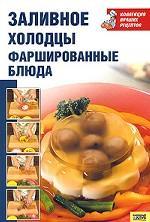 Заливное, холодцы, фаршированные блюда Т.9 / Коллекция лучших рецептов
