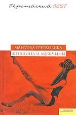 Женщина и мужчины (BEST) / Гретковска М