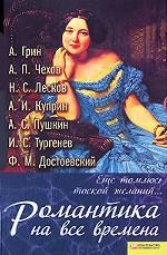 Еще томлюсь тоской желаний... / Пушкин А.С., Тургенев И.С