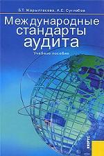 Международные стандарты аудита.Уч.пос.-4-е изд