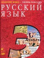 Русский язык. энциклопедия: репринтное издание