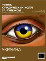 Рынок юридических услуг за рубежом. Украина. Приложение к журналу «Корпоративный юрист»