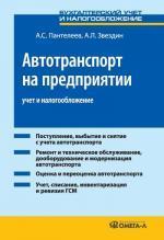 Автотранспорт на предприятии: учет и налогообложение. 3-е изд., перераб. и доп