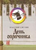 Скачать День опричника бесплатно В.В. Сорокин