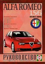 Alfa Romeo 156. Руководство по ремонту и эксплуатации