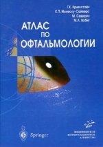 Атлас по офтальмологии Учебник, Гриф УМО