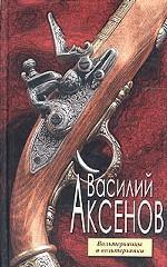 Вольтерьянцы и вольтерьянки (файл PDF)