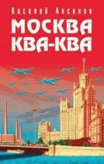 Москва Ква-Ква (файл PDF)