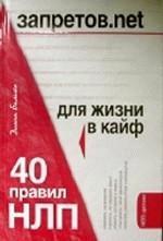 Запретов.net. 40 правил НЛП для жизни в кайф (файл PDF)
