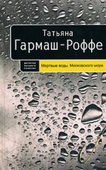 Мертвые воды Московского моря (файл PDF)