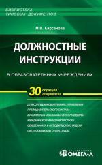 Должностные инструкции в образовательных учреждениях. 4-е изд., стер