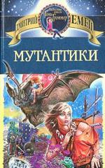 Мутантики (файл PDF)