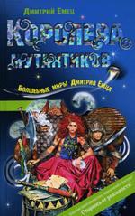 Королева мутантиков (файл PDF)