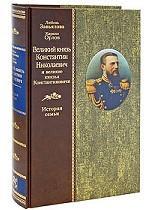 Великий князь Константин Николаевич и великие князья Константиновичи: история семьи